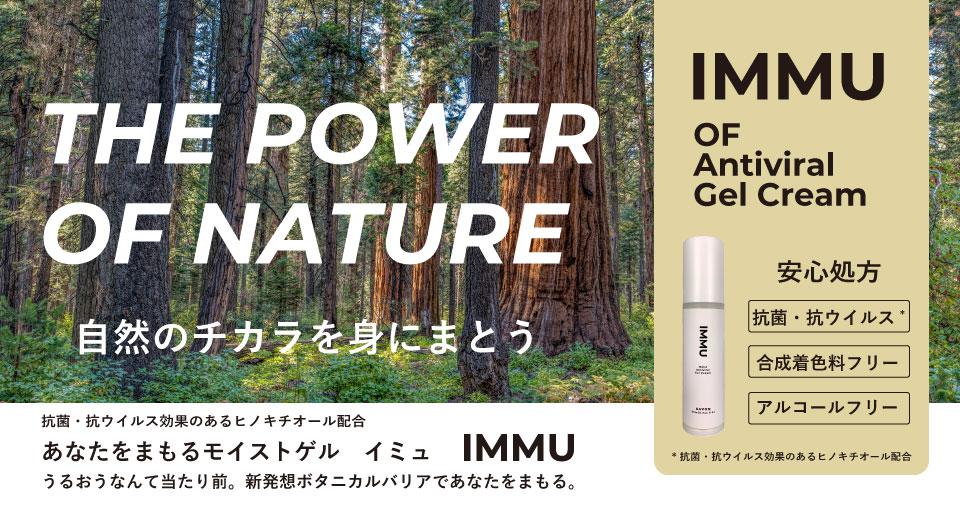 IMMU イミュモイストゲル ヒノキチオール配合の抗菌・抗ウイルスの保湿ジェル